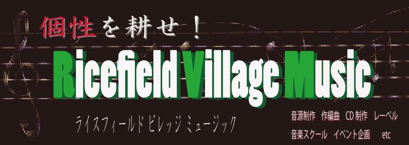 個性を尊重するレーベル-Ricefield Village Music