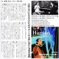 The Human 12月号